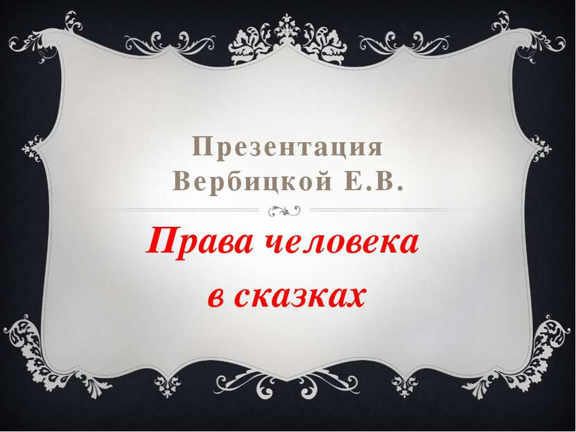 Презентация Вербицкой Е.В. Права человека в сказках