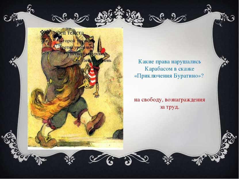 Какие права нарушались Карабасом в сказке «Приключения Буратино»? на свободу,...