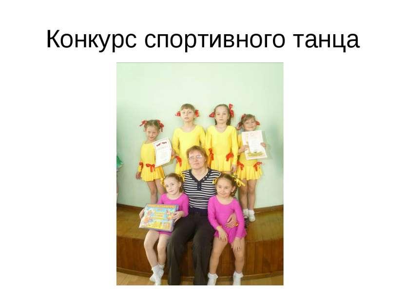 Конкурс спортивного танца