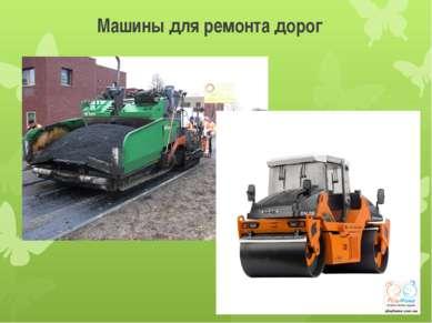 Машины для ремонта дорог