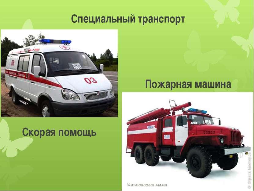 Специальный транспорт Скорая помощь Пожарная машина