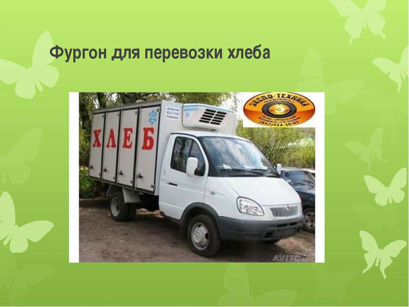 Фургон для перевозки хлеба