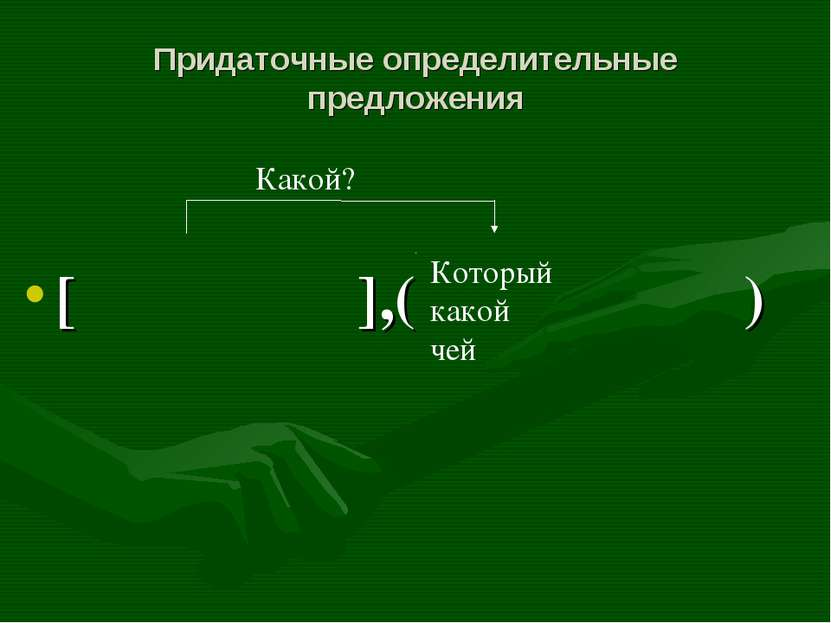 Придаточные определительные предложения [ ],( ) Который какой чей Какой?
