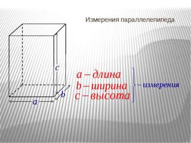 Измерения параллелепипеда