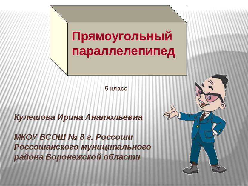 5 класс Прямоугольный параллелепипед Кулешова Ирина Анатольевна МКОУ ВСОШ № 8...