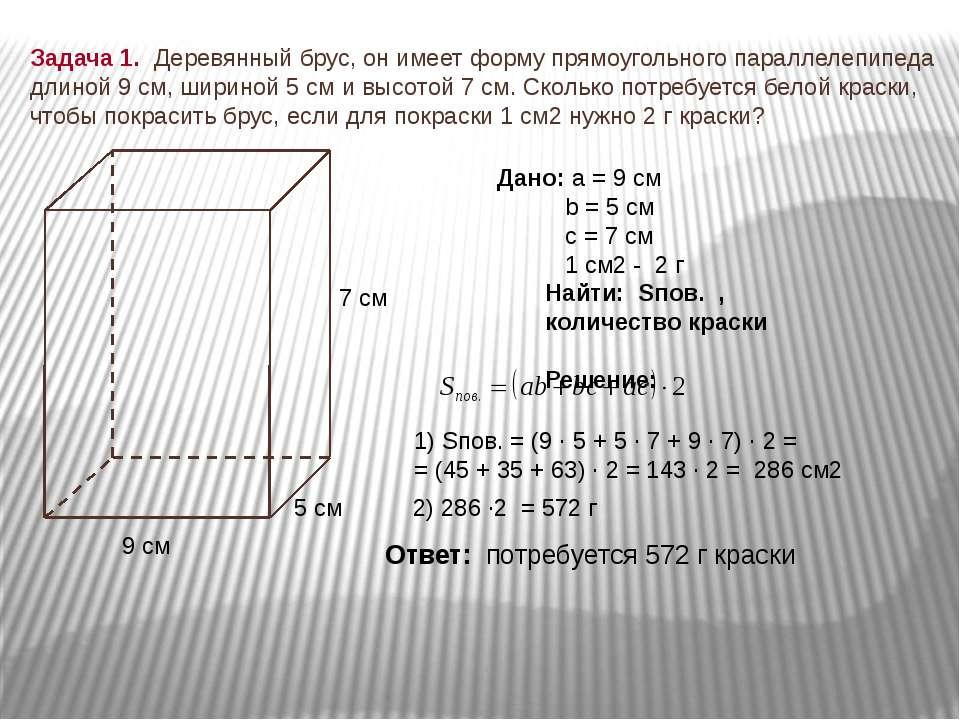 Задача 1. Деревянный брус, он имеет форму прямоугольного параллелепипеда длин...