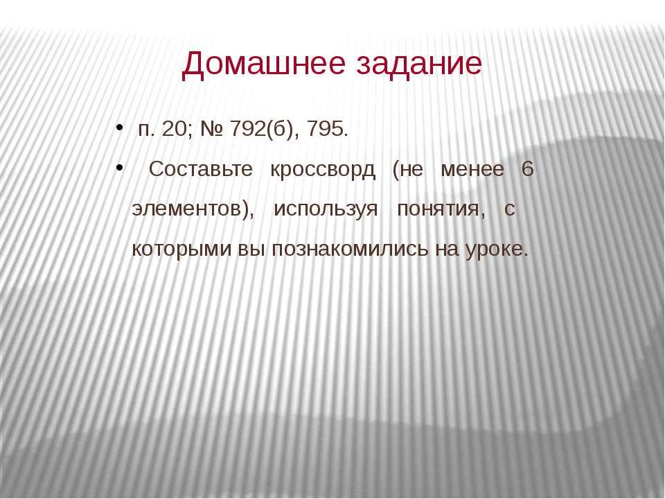 Домашнее задание п. 20; № 792(б), 795. Составьте кроссворд (не менее 6 элемен...