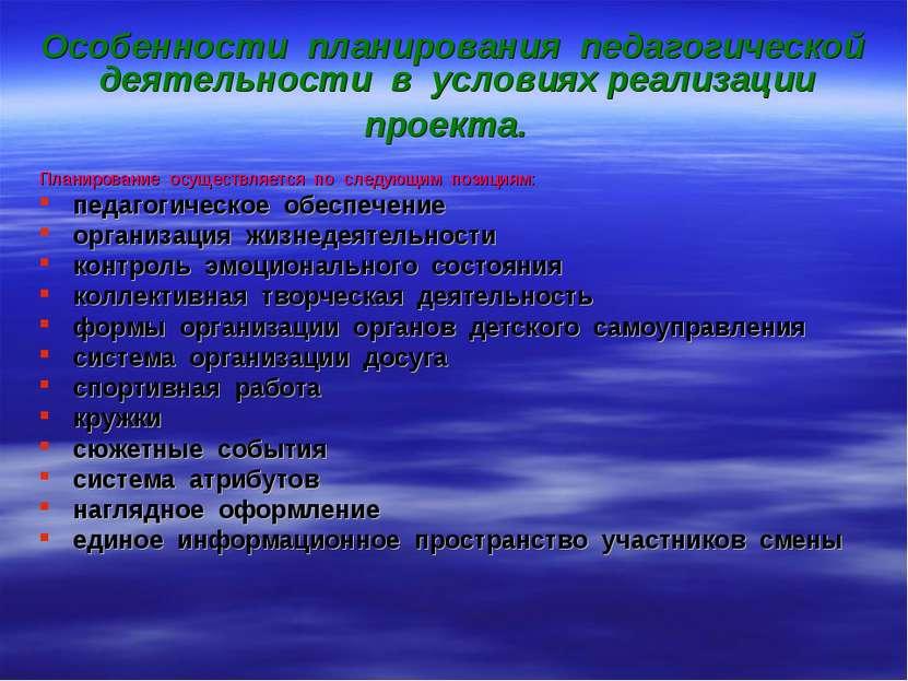 Особенности планирования педагогической деятельности в условиях реализации пр...