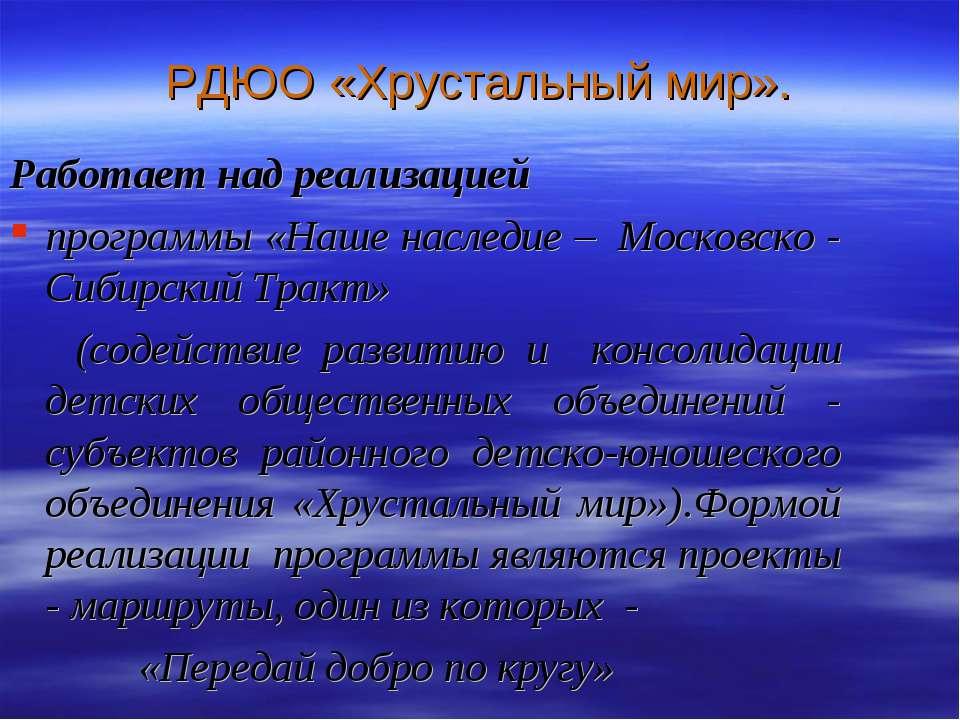 РДЮО «Хрустальный мир». Работает над реализацией программы «Наше наследие – М...
