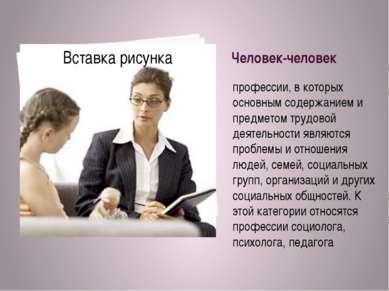 Человек-человек профессии, в которых основным содержанием и предметом трудово...