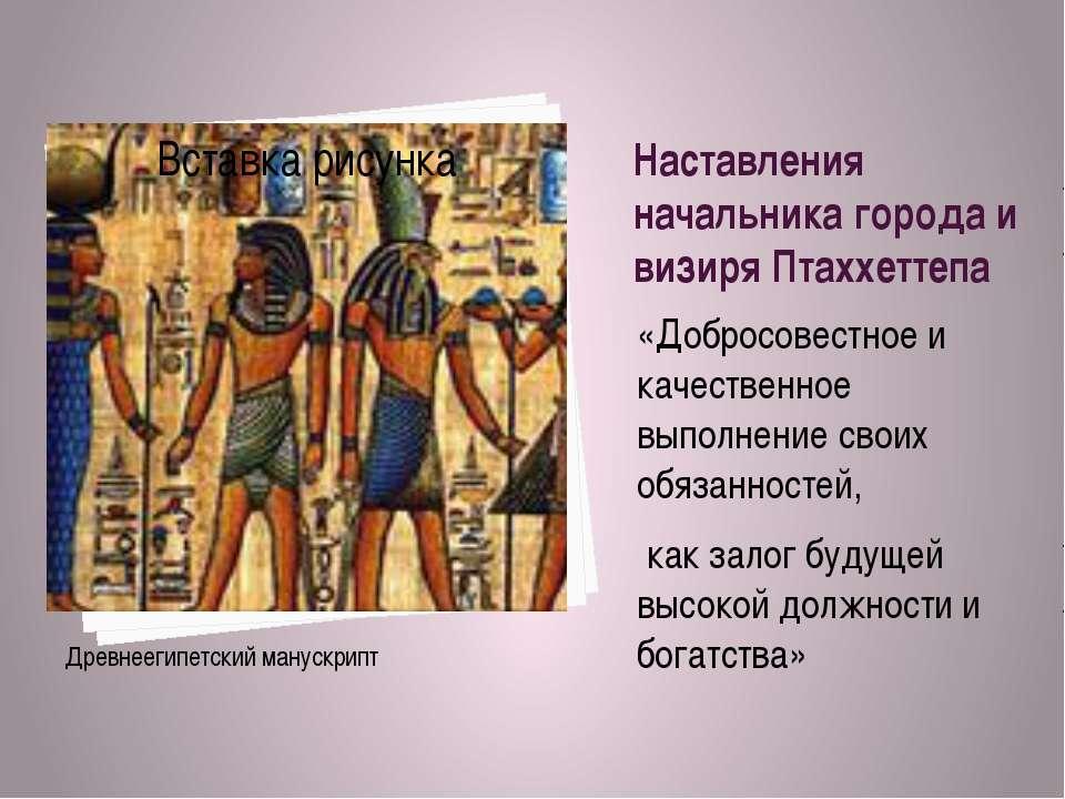 Наставления начальника города и визиря Птаххеттепа «Добросовестное и качестве...