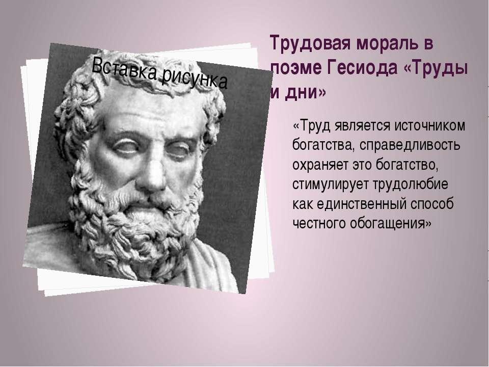 Трудовая мораль в поэме Гесиода «Труды и дни» «Труд является источником богат...