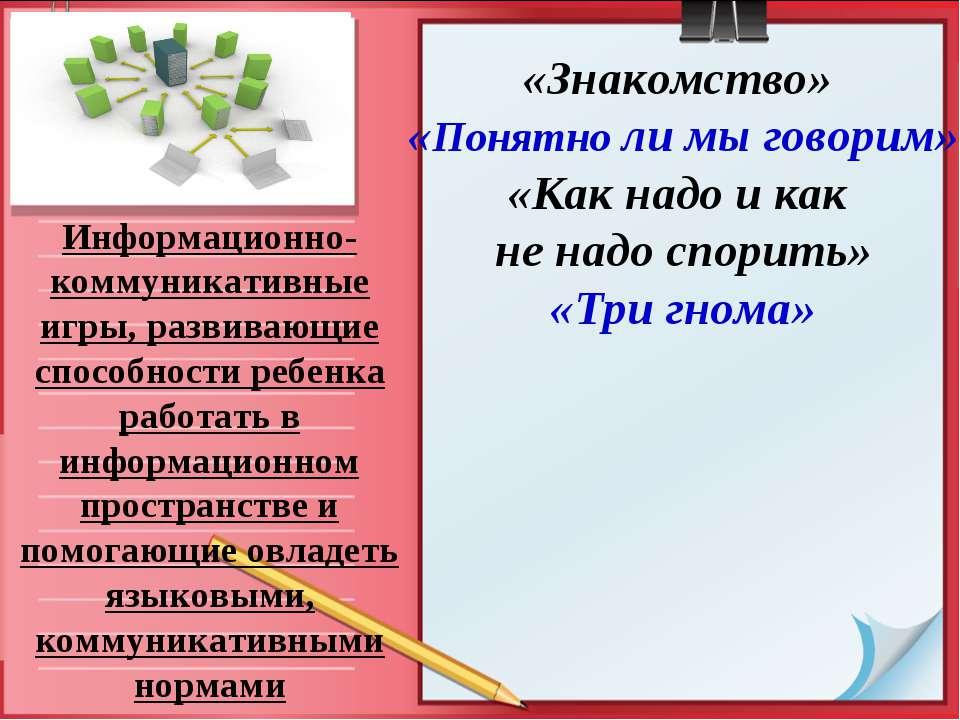 Информационно-коммуникативные игры, развивающие способности ребенка работать ...