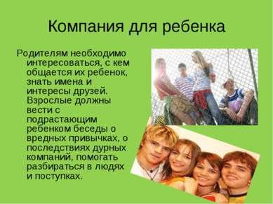 Компания для ребенка Родителям необходимо интересоваться, с кем общается их р...