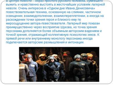 В центре повести – образ простого русского человека, сумевшего выжить и нравс...