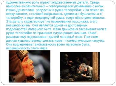 В произведениях Солженицына огромную идейно-художественную роль играют художе...