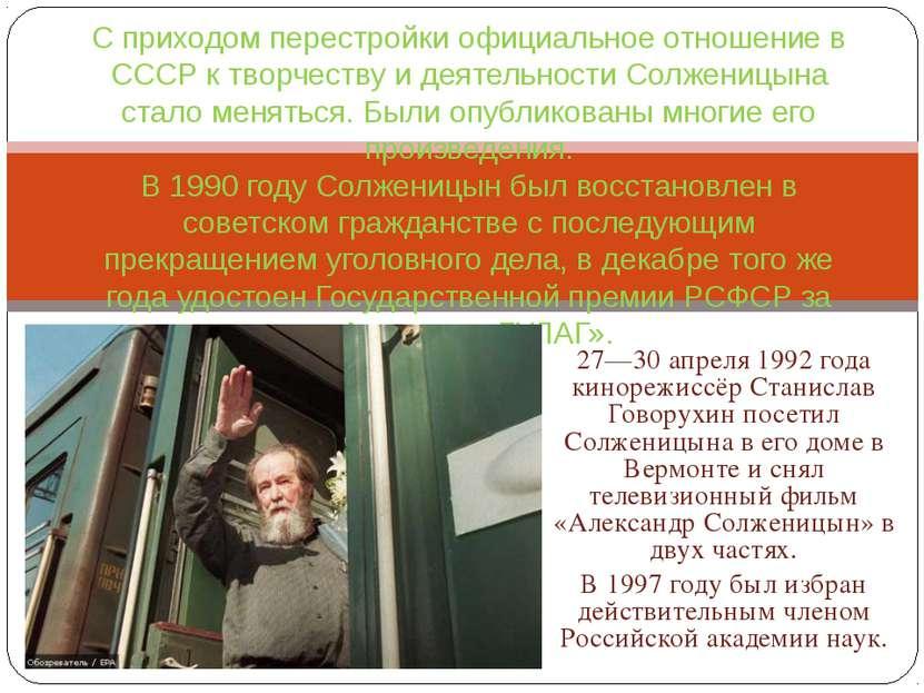 27—30 апреля 1992 года кинорежиссёр Станислав Говорухин посетил Солженицына в...