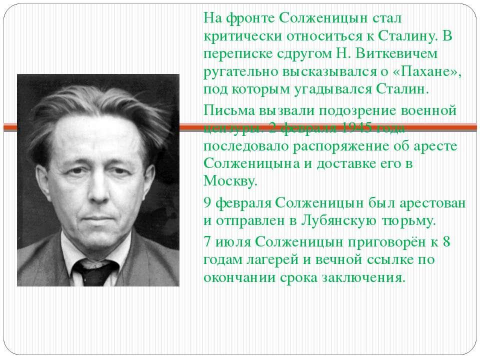 На фронте Солженицын стал критически относиться к Сталину. В переписке сдруго...