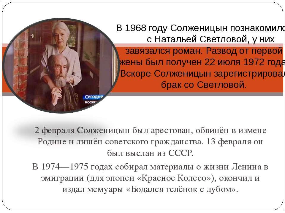 2 февраля Солженицын был арестован, обвинён в измене Родине и лишён советског...