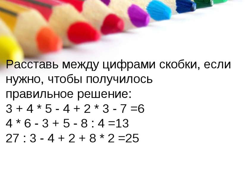 Расставь между цифрами скобки, если нужно, чтобы получилось правильное решени...