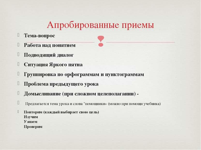 Тема-вопрос Работа над понятием Подводящий диалог Ситуация Яркого пятна Групп...