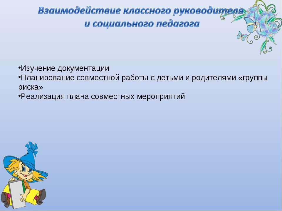 Изучение документации Планирование совместной работы с детьми и родителями «г...