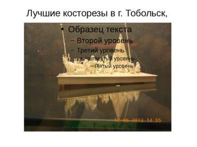 Лучшие косторезы в г. Тобольск,