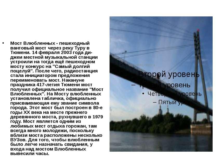 Мост Влюбленных Мост Влюбленных - пешеходный вантовый мост через реку Туру в ...