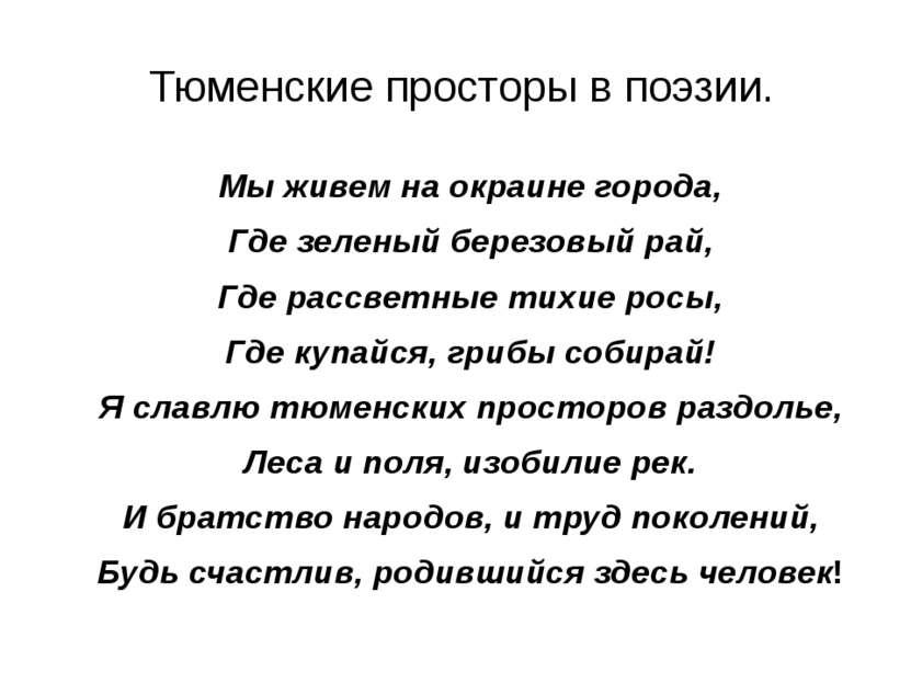 Тюменские просторы в поэзии. Мы живем на окраине города, Где зеленый березовы...
