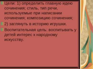 Цели: 1) определить главную идею сочинения; стиль, тип речи, используемые при...