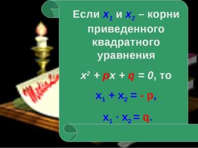 Видео Если х1 и х2 – корни приведенного квадратного уравнения х2 + px + q = 0...