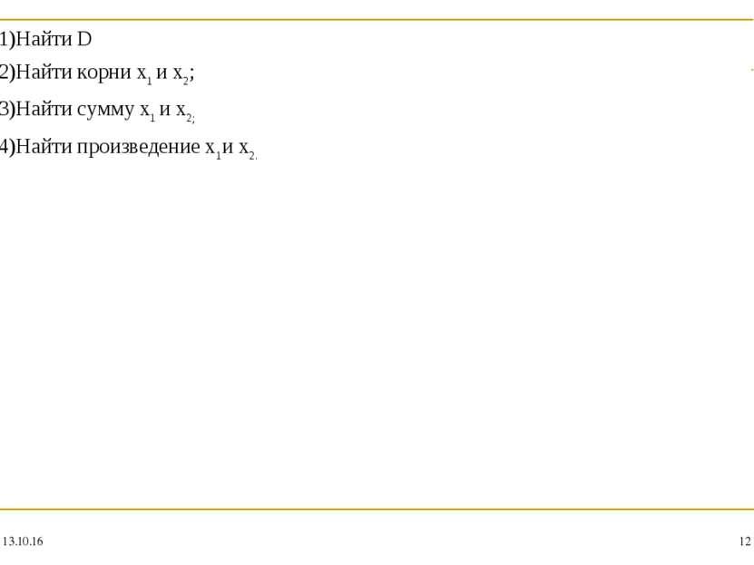 D  1)Найти D 2)Найти корни х1 и х2; 3)Найти сумму х1 и х2; 4)Найти произведе...