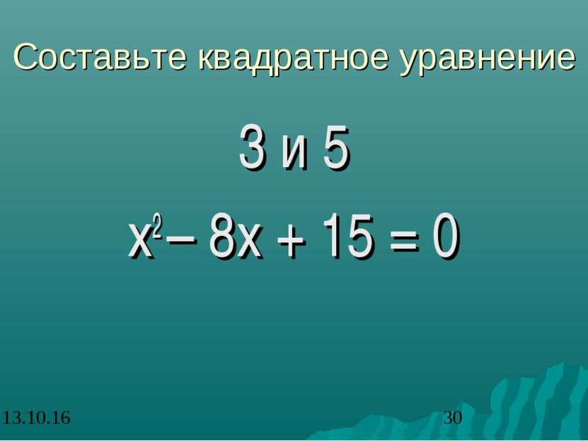 Составьте квадратное уравнение 3 и 5 х2 – 8х + 15 = 0