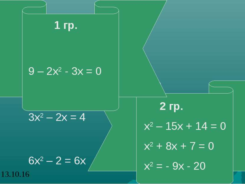 1 гр. 9 – 2x2 - 3x = 0 3x2 – 2x = 4 6x2 – 2 = 6x 2 гр. x2 – 15x + 14 = 0 x2 +...