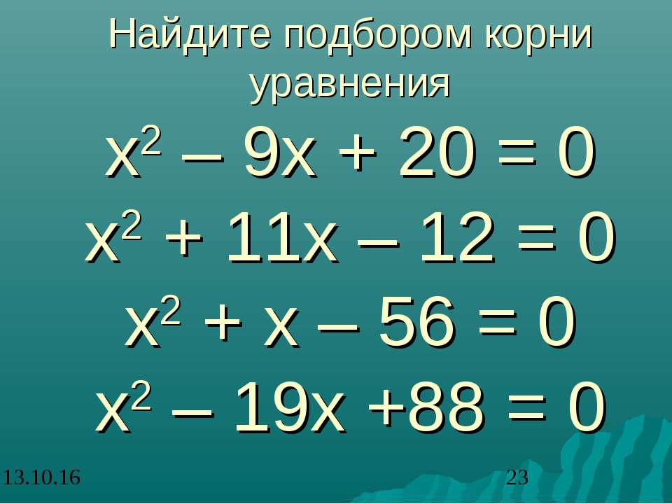 Найдите подбором корни уравнения х2 – 9х + 20 = 0 х2 + 11х – 12 = 0 х2 + х – ...