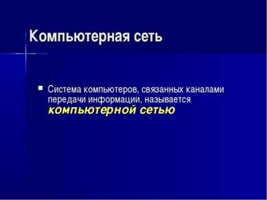 Компьютерная сеть Система компьютеров, связанных каналами передачи информации...