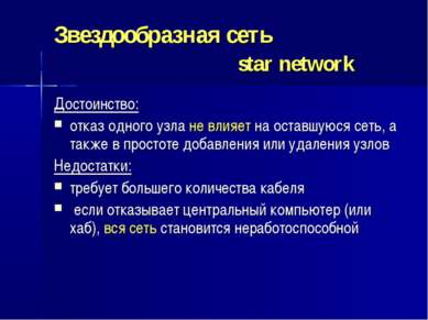 Звездообразная сеть star network Достоинство: отказ одного узла не влияет на ...