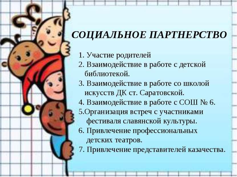 СОЦИАЛЬНОЕ ПАРТНЕРСТВО 1. Участие родителей 2. Взаимодействие в работе с детс...
