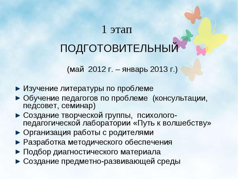 ПОДГОТОВИТЕЛЬНЫЙ (май 2012 г. – январь 2013 г.) Изучение литературы по пробле...