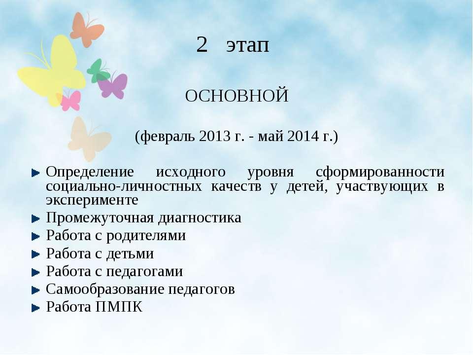 ОСНОВНОЙ (февраль 2013 г. - май 2014 г.) Определение исходного уровня сформир...