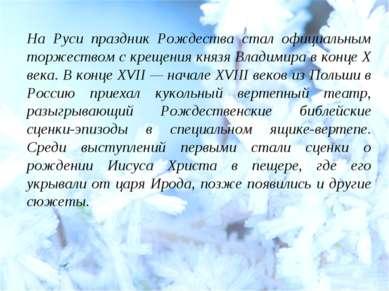 На Руси праздник Рождества стал официальным торжеством с крещения князя Влади...