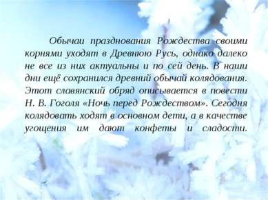 Обычаи празднования Рождества своими корнями уходят в Древнюю Русь, однако да...