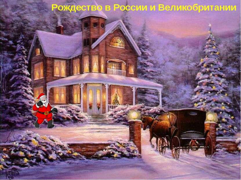 Рождество в России и Великобритании