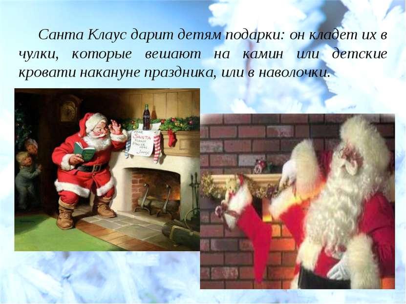 Санта Клаус дарит детям подарки: он кладет их в чулки, которые вешают на ками...