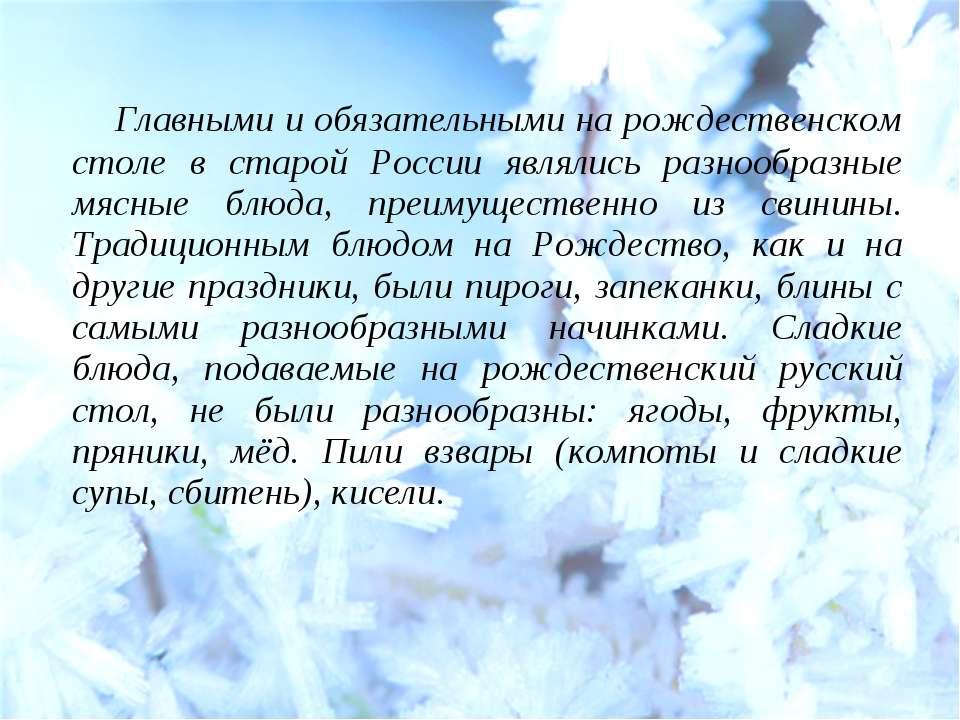Главными и обязательными на рождественском столе в старой России являлись раз...