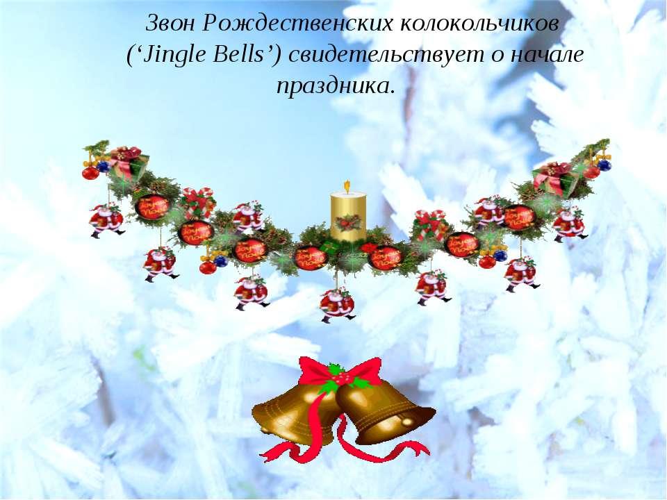 Звон Рождественских колокольчиков ('Jingle Bells') свидетельствует о начале п...