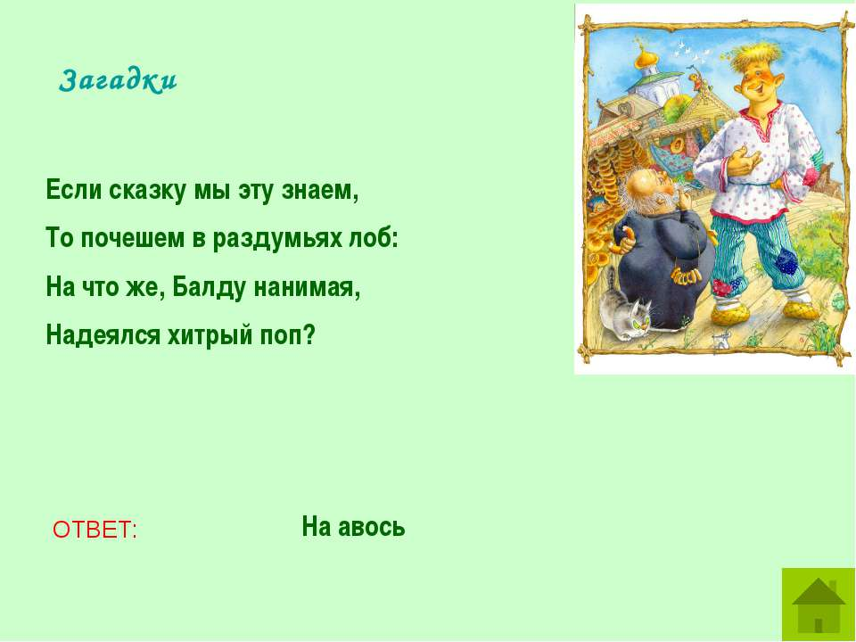 С какими словами царица обращалась к волшебному зеркальцу? ОТВЕТ: «Свет мой, ...