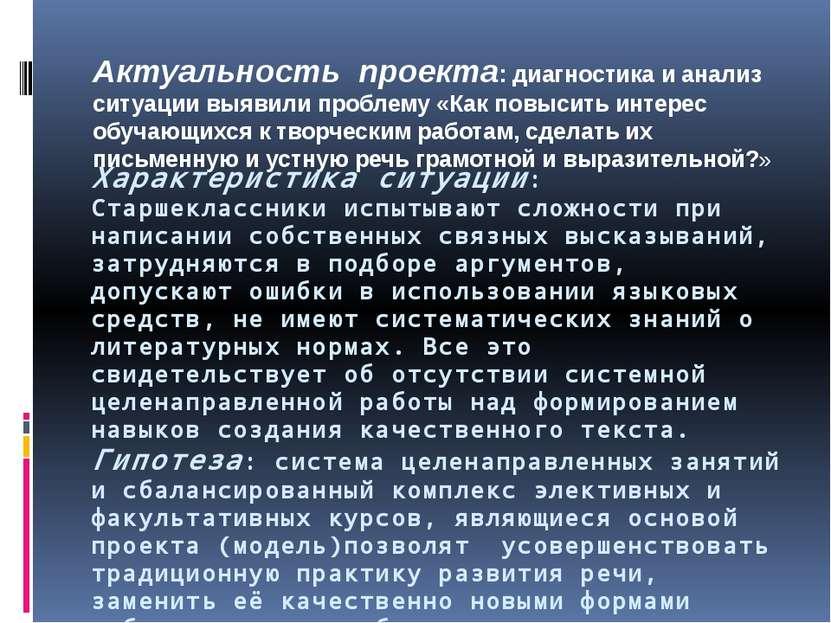 Характеристика ситуации: Старшеклассники испытывают сложности при написании с...