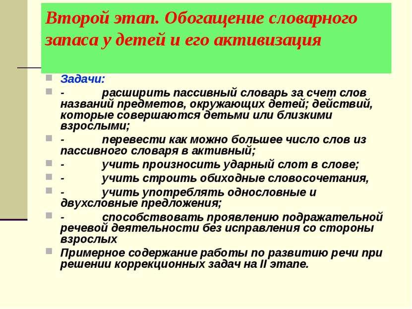 Второй этап. Обогащение словарного запаса у детей и его активизация Задачи: -...