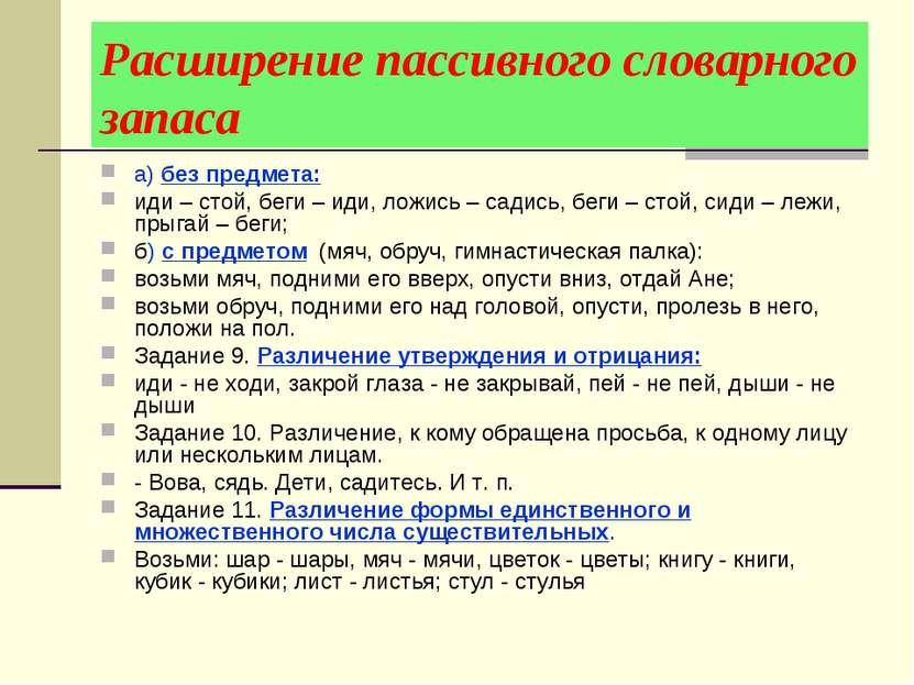 Расширение пассивного словарного запаса а) без предмета: иди – стой, беги – и...